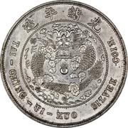 1 Liang - Guangxu (Pattern; Hu Poo) – revers