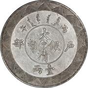 1 Liang - Guangxu (Pattern; Hu Poo) – avers