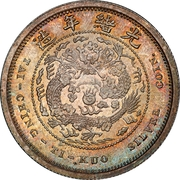 1 Qian - Guangxu (Pattern; Hu Poo) – revers