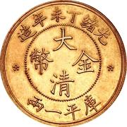 1 Liang - Guangxu (Pattern; small clouds) – avers
