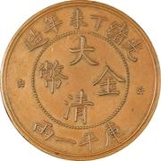1 Liang - Guangxu (Pattern; small clouds; copper) – avers