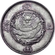1 Tael - Tonghzi (Shanghai Tael; Hong Kong Mint; without rays) – revers