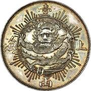 1 Tael - Tonghzi (Shanghai Tael; Hong Kong Mint; with rays) – revers
