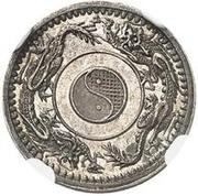 5 Fen - Tonghzi (Pattern; Kwan Ping Trade Coinage) – avers