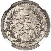 5 Fen - Tonghzi (Pattern; Kwan Ping Trade Coinage) – revers