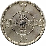 1 Tael - Tonghzi (Pattern; Kwan Ping Trade Coinage) – revers