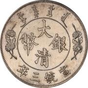 1 yuan Xuantong (type 3, One Dollar) – avers