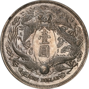 1 yuan Xuantong (type 3, One Dollar) – revers