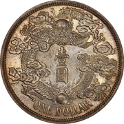 1 yuan Xuantong (type 4, One Dollar) – revers