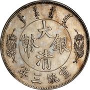 1 Yuan / 1 Dollar - Xuantong (Pattern) – avers
