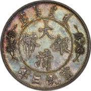 1 Yuan / 1 Dollar - Xuantong (Pattern; with Giorgi) – avers