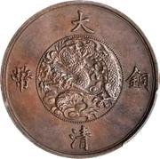 20 Cash - Xuantong (Pattern; copper) – revers