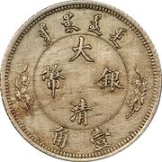 1 Jiao / 1/10 Dollar - Xuantong (Pattern; nickel) – avers