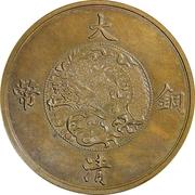 2 Fen - Xuantong (Pattern; bronze) – revers