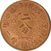 2 Fen - Xuantong (Pattern; copper) – avers
