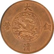 2 Fen - Xuantong (Pattern; copper) – revers