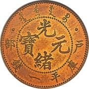 1 Mace - Guangxi (Pattern; Hu Poo; bronze) – avers