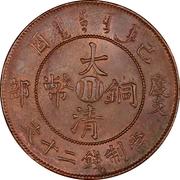 20 Cash - Xuantong (Manchu: Guangxu) – avers