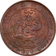 20 Cash - Xuantong (Manchu: Guangxu) – revers