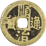 1 cash Shunzhi (Tongbao; revers chinois; Tong) -  avers