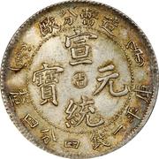 1 mace 4,4 candareens Xuantong – avers