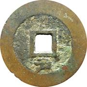 1 Cash - Chongzhen (Southern type; Hu) -  avers