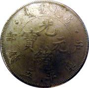 1 Liang - Guangxu (Hu Poo) – avers