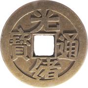 1 Cash - Guangxu (Boo-Fu - replica) – avers