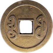 1 Cash - Guangxu (Boo-Fu - replica) – revers