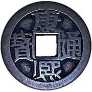 Copie 1 cash - Kangxi Boo-chiowan 1662-1701 – avers
