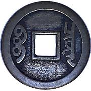 Copie 1 cash - Kangxi Boo-chiowan 1662-1701 – revers