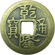 Replica - 1 Cash - Qianlong (Boo-fu) – avers