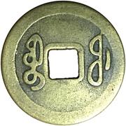 Replica - 1 Cash - Qianlong (Boo-fu) – revers