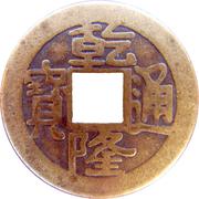 Replica - 1 Cash - Qianlong (Boo-Su) – avers