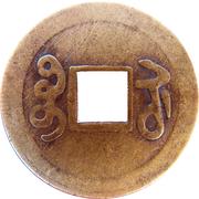Replica - 1 Cash - Qianlong (Boo-Su) – revers