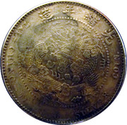 1 Mace 4.4 Candareens - Guangxu (Tai-ching-ti-kuo Silver Coin) – revers