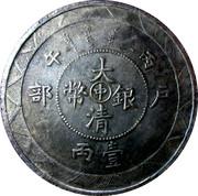 2 Mace - Guangxu (Tai-ching-ti-kuo Silver Coin) – avers