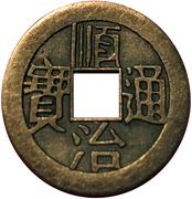 1 cash Shunzhi (Fu) – avers
