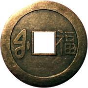 1 cash Shunzhi (Fu) – revers