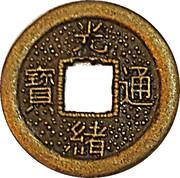 1 Cash - Guangxu (Boo-chiowan - replica Hartill# 22.1393-96) – avers