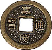 1 Cash - Jiaqing (Boo-chiowan - replica FD# 2336) – avers