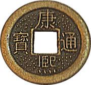 1 Cash - Kangxi (Boo-chiowan - replica FD# 2250) – avers