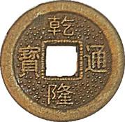 1 Cash - Quianlong (Boo-chiowan - replica FD# 2297) – avers