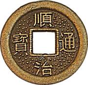 1 Cash - Shunzhi (Boo-chiowan - replica FD# 2233) – avers