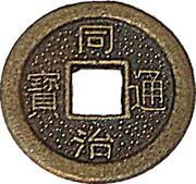 1 Cash - Tongzhi (Boo-chiowan - replica C# 14) – avers