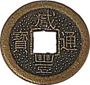 1 Cash - Xianfeng (Boo-chiowan - replica FD# 2411) – avers