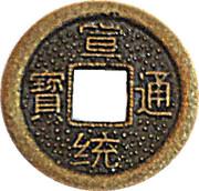 1 Cash - Xuantong (Boo-chiowan - replica Hartill# 22.1513-6) – avers