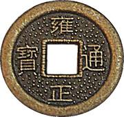 1 Cash - Yongzeheng (Boo-chiowan - replica FD# 2277) – avers