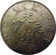 1 Dollar - Guangxu (Pei Yang) – avers