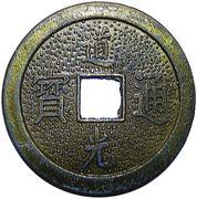 1 Cash - Daguang 1820-1850 replica – avers